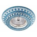 Встраиваемый светильник Novotech Vintage 370011