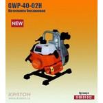 Мотопомпа бензиновая Кратон GWP 40-02 Н