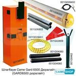 Автоматический шлагбаум CAME GARD 6500 (дюралайт) стрела 5,6 метра