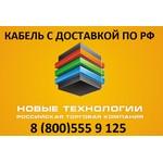 КГВВЦ  5х1.0- 0.66 окрашенный