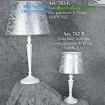762/P настольная лампа Maltinti Lampadari