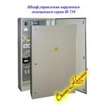 Шкаф управления наружным освещением И710 У2