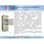 Ячейки комплектных распределительных устройств типа ЯКНО 6 (10)