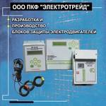 БЗ-041- микропроцессорный блок защиты эл.двигателей по току,напряжению от 0 до 900А