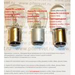 Лампа РН 110-8