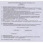 чувствительные элементы ТТЧЭС к ГТХ-1С