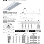 158 ASM/R HF светильник