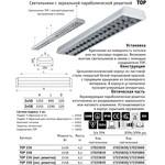 258 TOP HF светильник