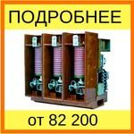 КВТ-10 Контактор Вакуумный Высоковольтный