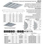 236 ARS/R HF светильник