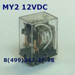MY2 12VDC Реле 2 группы 10 Ампер