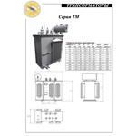 ТМ-25/10 (6) 0,4 Трёхфазный силовой масляный трансформатор (ТМг, ТМз)