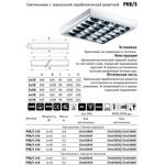 418 PRB/S светильник металлик