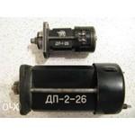 Электродвигатель ДП-2-26