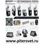 Светодиодные лампы Gauss, Led Лента, Блоки питания, Лед Прожектора Gauss, Светодиодные светильники Гаусс, Диодные лампы