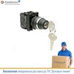 B100AC20 Кнопка с ключем 0-1, ключ вынимается в положениях 0 и 1 (1НО)