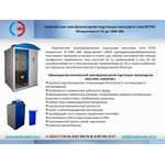 Комплектная трансформаторная подстанция киоскового типа (КТПК) Мощностью от 25 до 1000 кВа