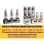 BB/TEL-10-20-1000 ,ISM15, Вакуумные Выключатели