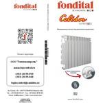Радиатор алюминиевый Calidor Super B4 500/100, пр-во FONDITAL S.p.A, Италия