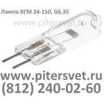 Лампа КГМ 24-150