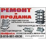 гидромотор, гидронасос 310.112.00.06 продажа и ремонт.