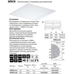 418 OPM/R /595/ светильник