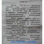 Датчик ДТХ-127-1 (5В2.320.248) к сигнализатору ЩИТ-2