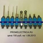 Концевой выключатель/выключатель путевой, регулируемая штанга - ME8107