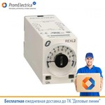 REXL2TMP7 Shneider Electric РЕЛЕ-ТАЙМЕР СЪЁМНОЕ ~230В, 2 CO, 5А