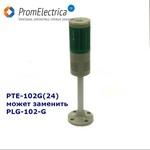 PLG-102-G Светосигнальная колонна 24 VDC, можно заменить  PTE-102-G