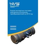 Анализ экспортных поставок электронно-оптических преобразователей за 2014 год