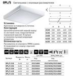436 OPL/S HF светильник