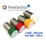 LY-BA9S-220DC Светодиодные лампочки, желтый, BA9S,  220ВDC  POLAM-ELTA