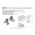 Домкрат кабельный для подъёма/размотки кабельных барабанов ДГ 2