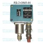 Датчик-реле давления РД-2-ОМ5-01