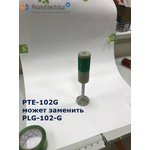 PLG-102-G Светосигнальная колонна 24 VDC, зеленого цвета: диаметр 45 мм Menics