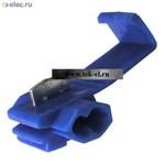 Скотчлоки CW-2 синий (от 500 шт.)