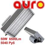 Уличный консольный светодиодный светильник AURO-УЛИЦА-50 50Вт 6500Лм