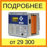 Релейная Защита БМРЗ 100 (101, 102, 103, 152) БМРЗ-100, БМРЗ-120, БМРЗ-150