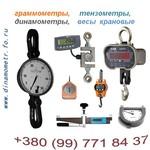 Тензометр, Динамометр, Граммометр, Весы : +380(99)7718437: