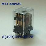 MY4 220VAC Реле 4 группы 5 Ампер