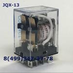 JQX-13 220 Вольт реле 2 группы 10 Ампер