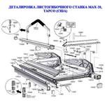 Запчасти к листогибу Tapco Max-20