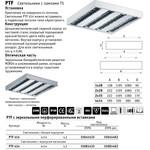 414 PTF HFR ES1 светильник