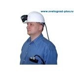 Экотон-6 - светильник головной светодиодный взрывозащищенный