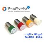 LB-BA9S-24AC/DC Светодиодные лампочки, LED, синий, BA9S, 24ВDC, 24ВAC  POLAM-ELTA