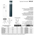 NFB 120 F126 (чёрный) светильник