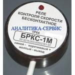 Реле контроля скорости БРКС-1М