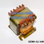 ОСМ1-0,1 220/5-12