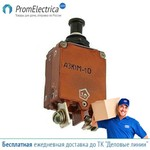 АЗК1М-10 автомат защиты